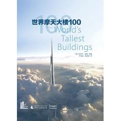 世界摩天大楼100