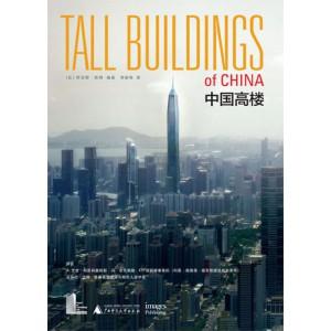 中国高楼 (2015)