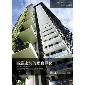 高层建筑的垂直绿化 (2014)
