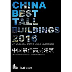 China Best Tall Buildings 2016